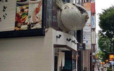 Torafugutei, restaurant de fugu, quartier de Shibuya à Tokyo