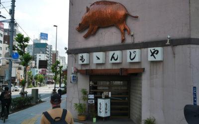 Fondue japonaise à base de viandes de gibier au restaurant Momonjiya, Tokyo