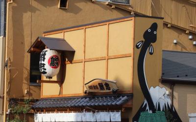 """Funachû, restaurant d'anguille et de volaille grillée """"yakitori"""", Tokyo"""
