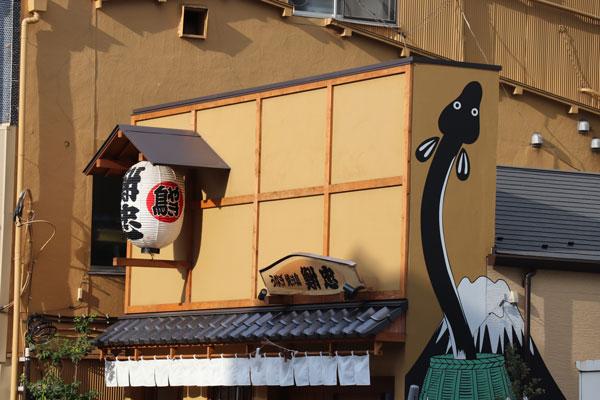 """Lionel Turpin – Funachû, restaurant d'anguille et de volaille grillée """"yakitori"""", Tokyo"""